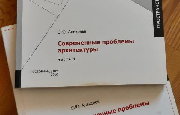 Уникальное Издание Автора Алексеева С.Ю. 2010 год.